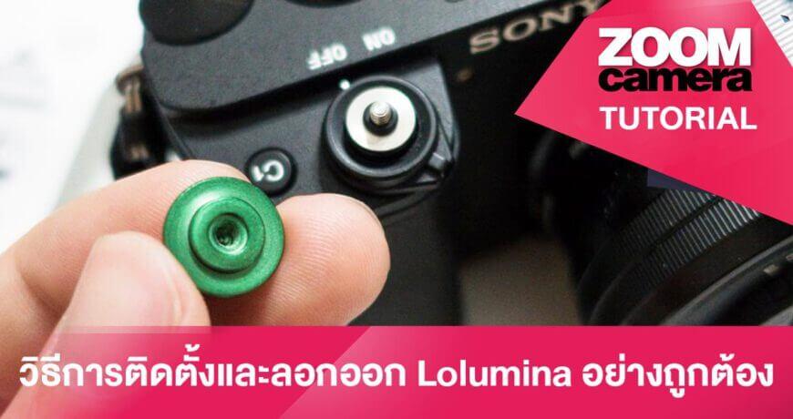 Loumina-How-to-setup-and-take-it-off