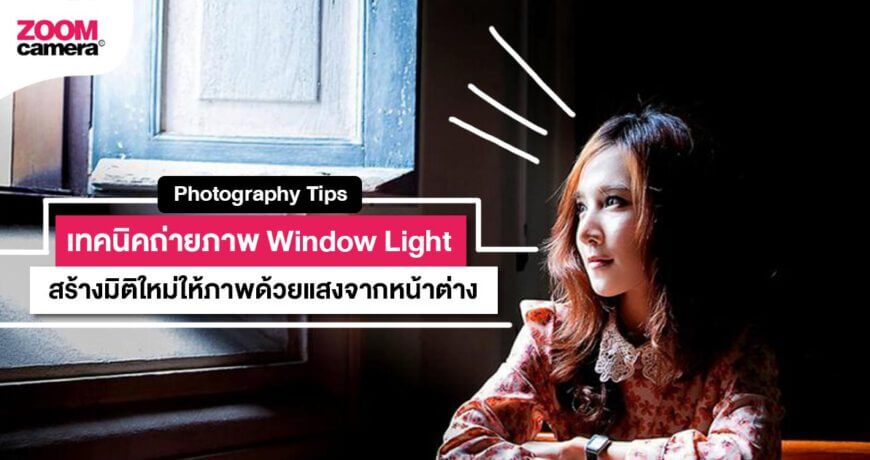 Photography-Tips--Window-Light-Technique