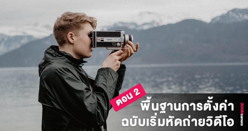 Basic Videography setting 2 900