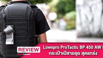 รีวิว Lowepro ProTactic BP 450 AW II เป้สายลุย สุดแกร่ง