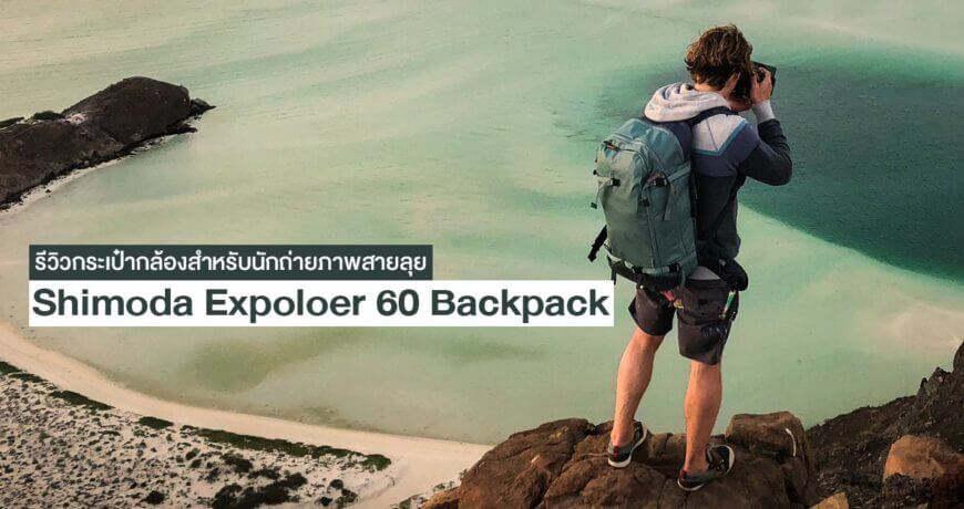 รีวิว Shimoda Explorer Backpack