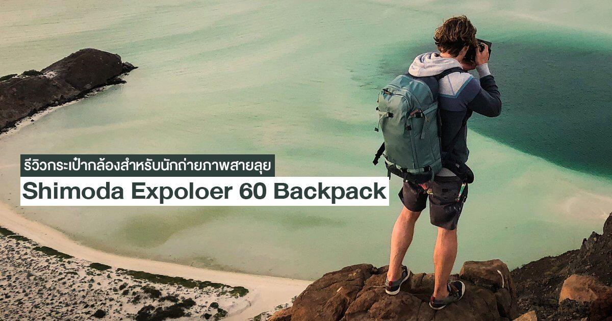 รีวิว Shimoda Explorer Backpack