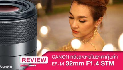 รีวิว Canon EF-M 32mm F1.4 STM เลนส์นี้ต้องมีติดกระเป๋า