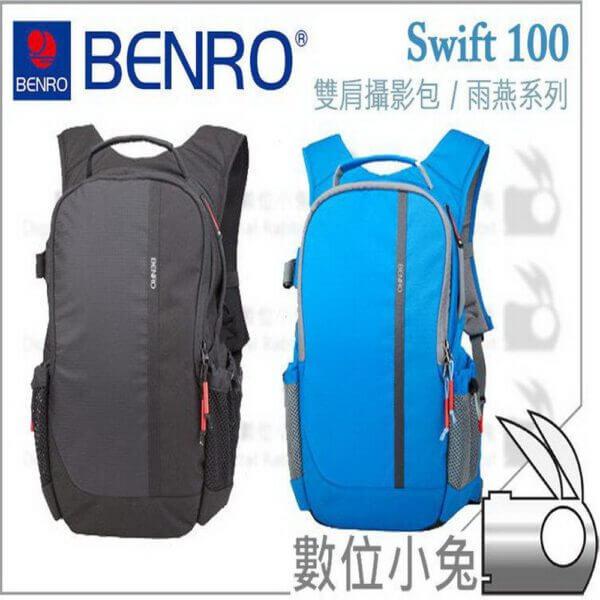 Benro Swift 100 Series Backpack 4