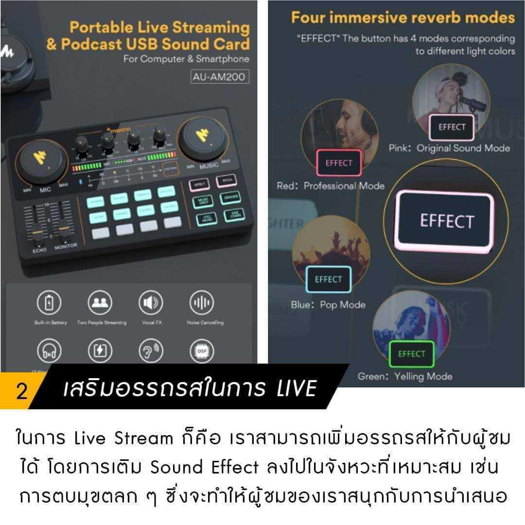 1. ใช้ในการควบคุมระดับความดังของไมโครโฟนได้ตรงตามต้องการ อย่างแรกเลยคือเราใช้ในการคุมระดับเสียงของไมโครโฟนก่อน เรื่องนี้เป็นเรื่องพื้นฐานที่ง่ายมากแต่สำคัญ เพราะความดังของไมโครโฟนนั้นควรจะอยู่ในระดับที่เหมาะสมพอดี ไม่ดังหรือเบาเกินไป โดยปกติแล้วการคุมระดับเสียงนั้นไม่สะดวกนั้น เพราะเราอาจจะต้องใช้ Audio Interface ที่มีราคาสูง หรือการควบคุมผ่าน Software ใน Laptop,PC ที่เราใช้งานอยู่ แต่ด้วย Maono Caster Lite AU-AM200 ก็ทำหน้าที่เป็น Audio Interface และ Mixer ในตัว สามารถที่จะต่อไมโครโฟนเข้าไปและคุมระดับเสียงตามที่ต้องการได้ตลอดเวลา เพื่อให้เราได้คุณภาพเสียงที่ตรงกับการใช้งานของเราครับ 2. เสริมอรรถรสในการ LIVE ด้วยการใช้ SOUND EFFECT อีกจุดนึงที่โดดเด่นมาก ๆ ในการ Live Stream ก็คือ เราสามารถเพิ่มอรรถรสให้กับผู้ชมได้ โดยการเติม Sound Effect ลงไปในจังหวะที่เหมาะสม เช่น การตบมุขตลก ๆ ซึ่งจะทำให้ผู้ชมของเราสนุกกับการนำเสนอคอนเทนต์มากขึ้นกว่าเดิมเยอะเลย 3. ปรับคีย์เสียงของเราให้ได้เนื้อเสียงที่โดดเด่นมากขึ้น ทำให้เสียงพูดของเราดีกว่าเดิม อีกจุดนึงที่เราสามารถทำให้เสียงพูดดีขึ้นได้ คือการปรับคีย์เสียงของเราให้ตรงกับที่เราอยากจะได้ ไม่ว่าจะเป็นคีย์เสียงที่สูงขึ้นหรือต่ำลง แต่แนะนำว่าควรปรับเพียงเล็กน้อยให้เหมาะสมกับการใช้งานก็พอครับ อันนี้ช่วยให้เสียงพูดของเราดีขึ้นได้เลยนะ 4. ใช้สำหรับการ LIVE STREAM แบบสองคนพร้อมกัน หรือการจัดรายการให้มีอรรถรสในการนำเสนอมากขึ้น ในกรณีที่เราต้องการสตรีมมิ่งรายการ ไม่ว่าจะเป็นการรีวิว หรือการเล่าเรื่อง ลองหาวิธีนำเสนอคอนเทนต์ที่ต้องใช้พิธีกรนำเสนอสัก 2 คนดูครับ อาจจะเป็นการสัมภาษณ์คนที่เราชวนมาในรายการ หรือว่าจะทำรายการแบบสองคนไปเลยก็ได้ ช่วยให้จังหวะในการนำเสนอของเราดีขึ้น และมีสไตล์ในการเติมเนื้อหาที่หลากหลายระหว่างการนำเสนอได้มากกว่า เมื่อเทียบกับการนำเสนอเพียงคนเดียว 5. ใช้หูฟังสำหรับการ MONITOR เสียงแบบ REAL TIME สุดท้ายเลยคืออย่าลืม Monitor คุณภาพเสียงที่เราส่งออกไปหาผู้ชมด้วย วิธีการง่าย ๆ ก็แค่ต่อหูฟังเข้ากับ Maono Caster Lite AU-AM200 อยู่ตลอด ถ้าเราได้ยินเสียงที่ต่างออกไป เราก็จะสามารถรับรู้และแก้ไขได้ทันทีนั่นเอง