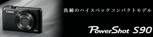 รีวิว Canon Powershot S90