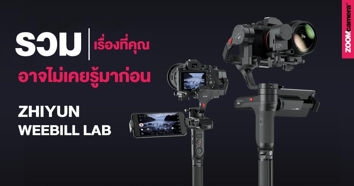 เรื่องที่คุณอาจจะยังไม่รู้เกี่ยวกับ Zhiyun Weebill Lab