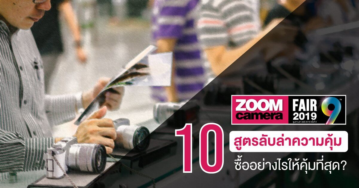 [Buyer Guide] สูตรลับล่าความคุ้ม 10 ต่อ งาน ZoomCamera Fair 9 ซื้ออย่างไรให้คุ้มที่สุด