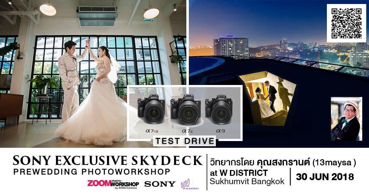 ลงทะเบียน Sony Exclusive Pre-Wedding Workshop