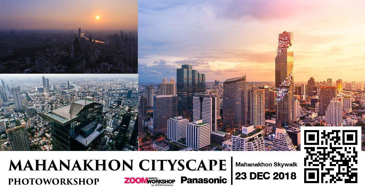 ลงทะเบียน Panasonic Mahanakhon Cityscape PhotoWorkshop
