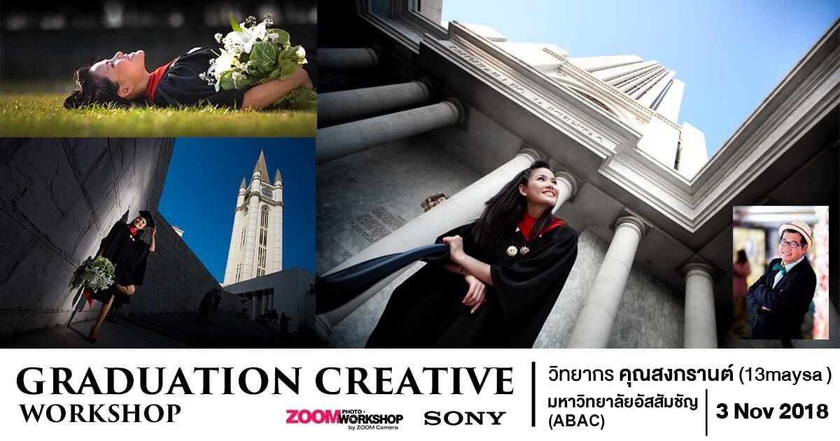 ลงทะเบียน Sony Graduation Creative Workshop