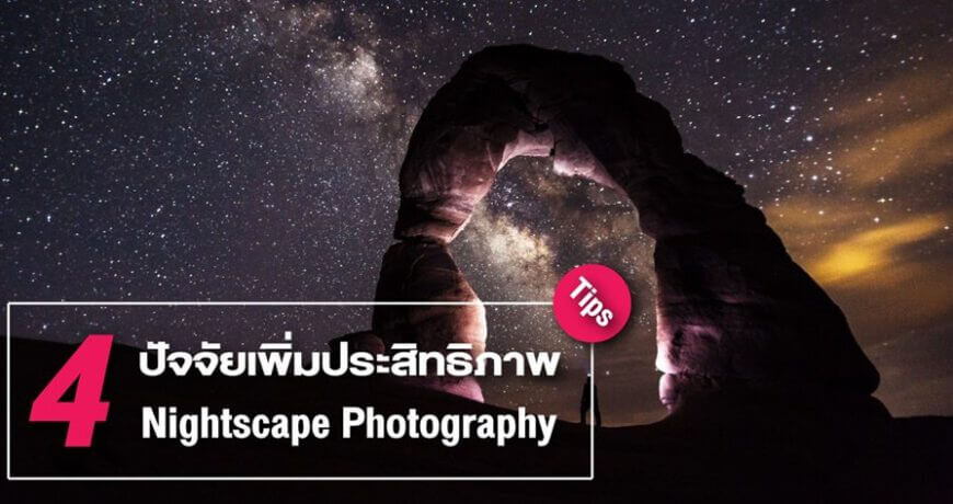 4 tips for better nightscape photoscape zoomcamera content