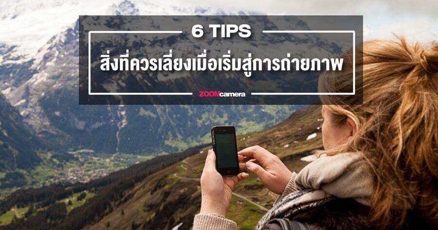 Tips : 6 ข้อที่ควรเลี่ยงเมื่อเริ่มสู่การถ่ายภาพ