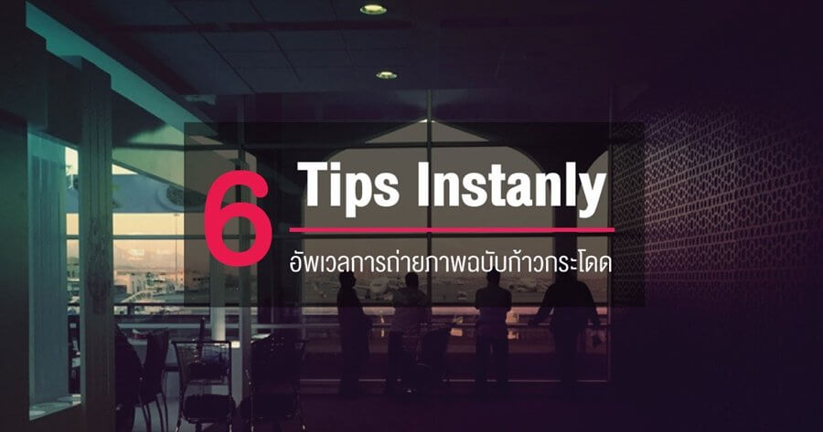 6 tips instanly photography zoomcamera content
