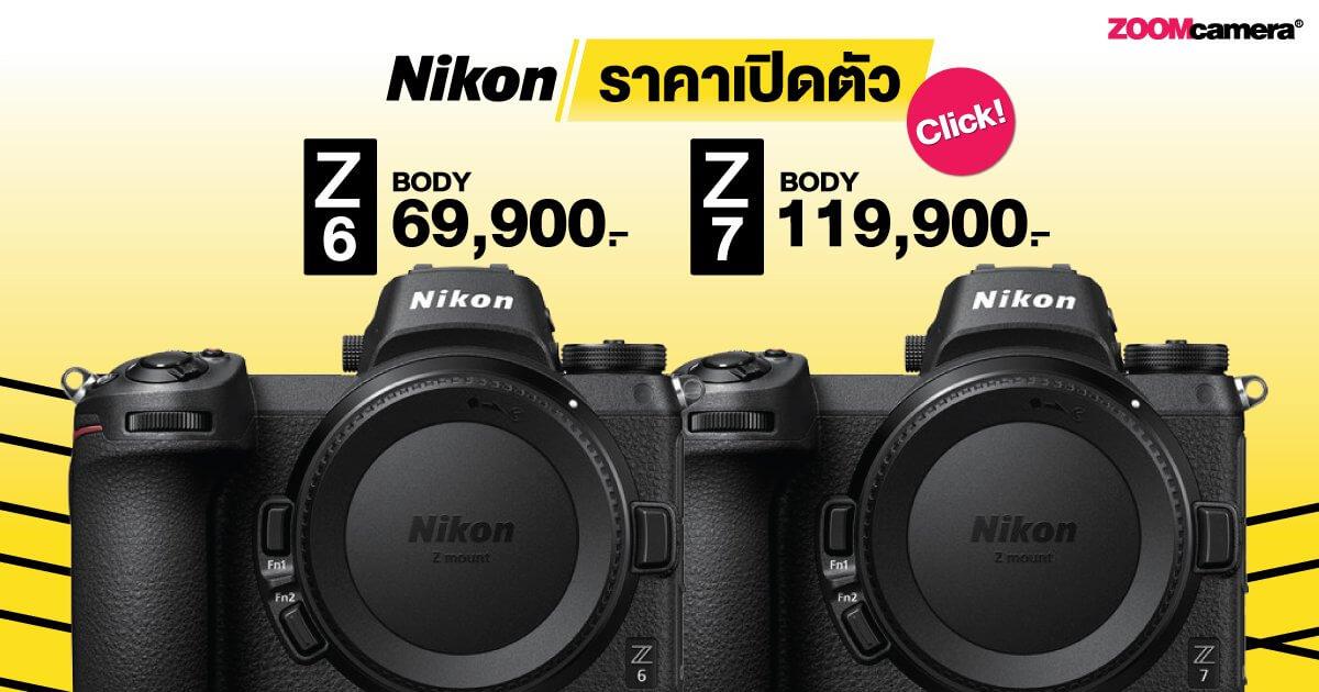 Nikon z6 z7 ราคาเปิดตัว ปกบทความ