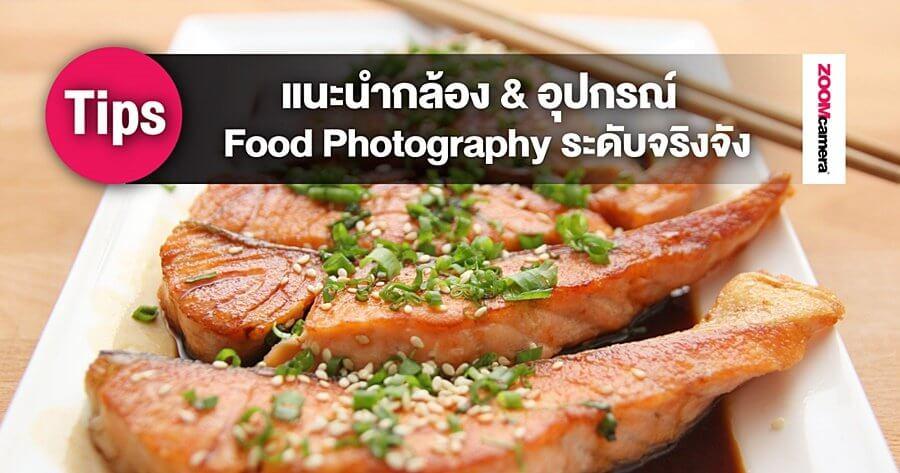 Tips : แนะนำกล้อง & อุปกรณ์สำหรับ Food Photography ระดับจริงจัง