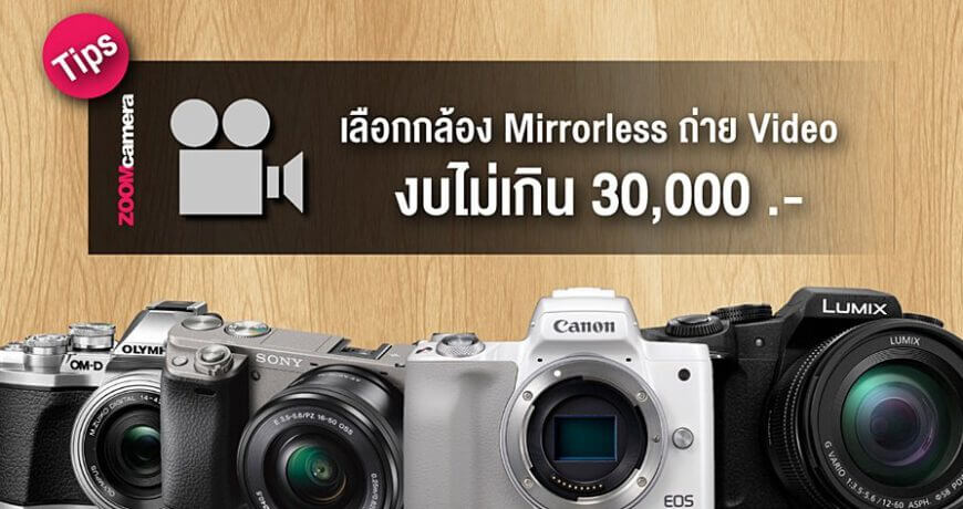 budget 30k best mirrorless camera for videography content