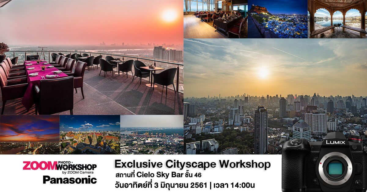 ลงทะเบียน Panasonic Exclusive CityScape