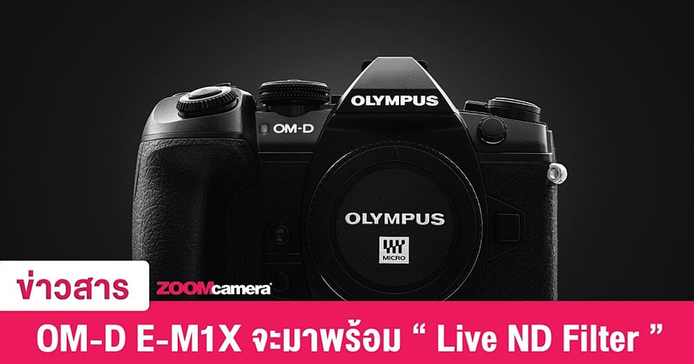 FT5 : เผย Olympus OM-D E-M1X จะมาพร้อม Live ND Filter