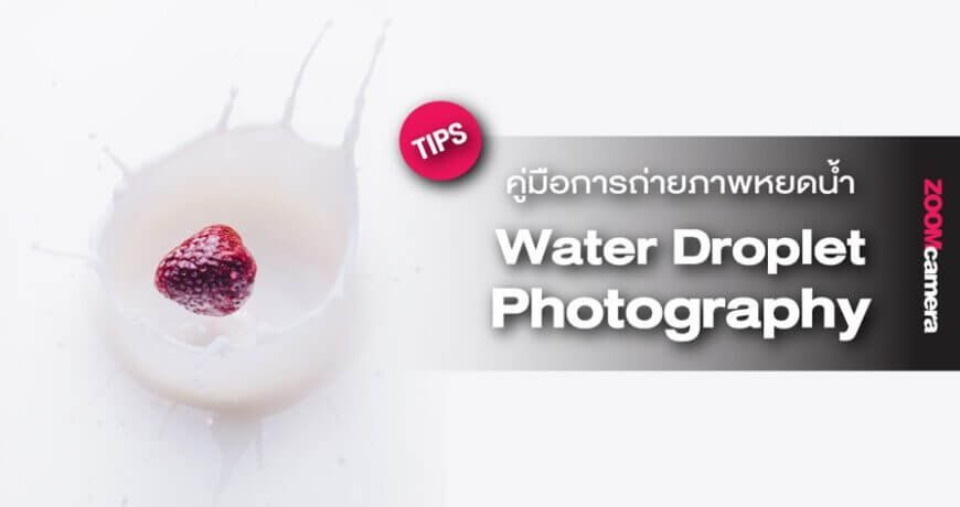 how to water droplet photography for beginner zoomcamera content