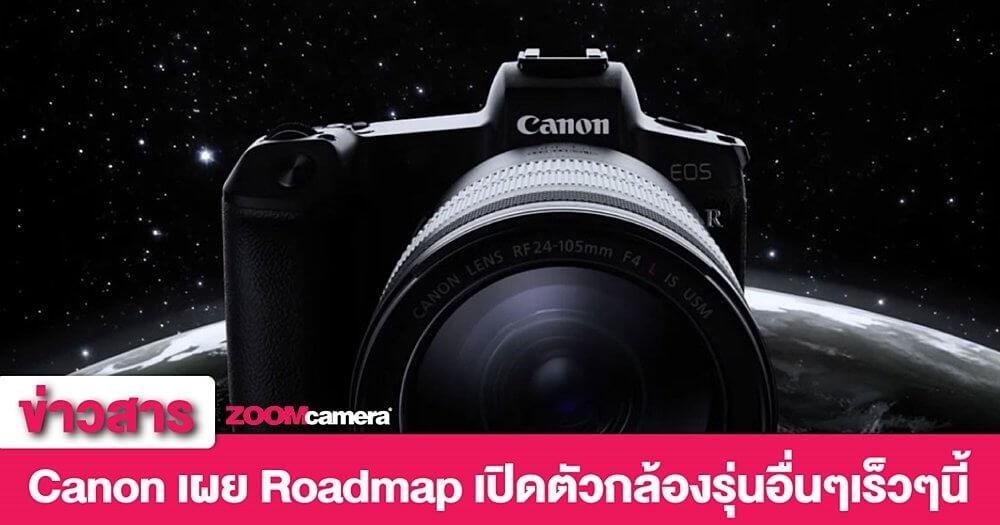 ยังไม่หมด : Canon เตรียม Roadmap เปิดตัวกล้องรุ่นอื่นๆเร็วๆนี้