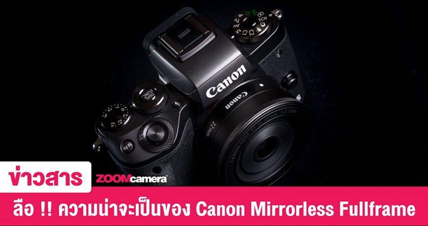 leak spec canon mirrorless fullframe zoomcamera content