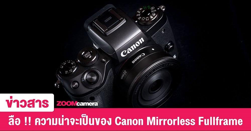 ลือ !! สเปคบางส่วนที่อาจจะมาพร้อม Canon Mirrorless Fullframe