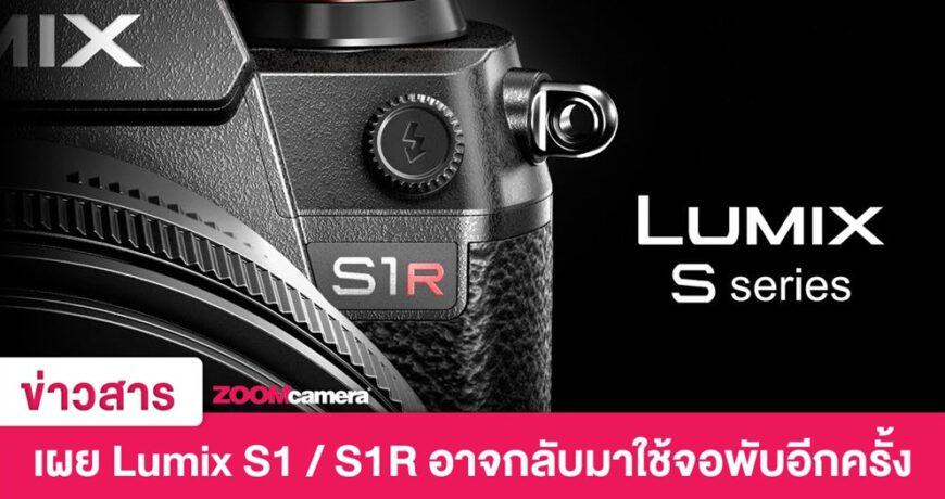 leak spec extended lumix s1 s1r mirrorless fullframe camera content