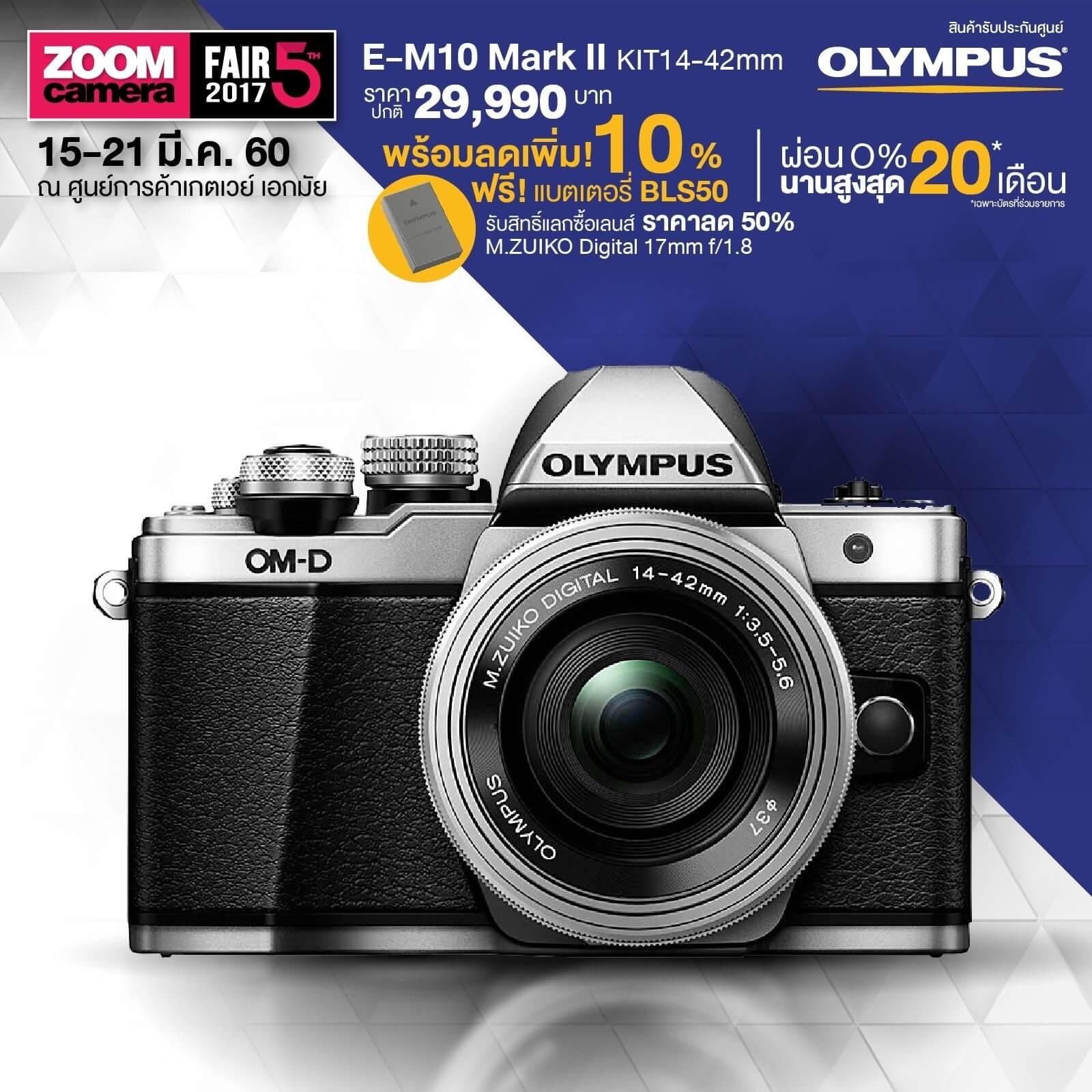 รวมโปรโมชั่น ZoomCamera Fair 2017 ครั้งที่ 5 วันที่ 15-21 มีนาคม 2560 [อัพเดตเรื่อย ๆ จนจบงาน]