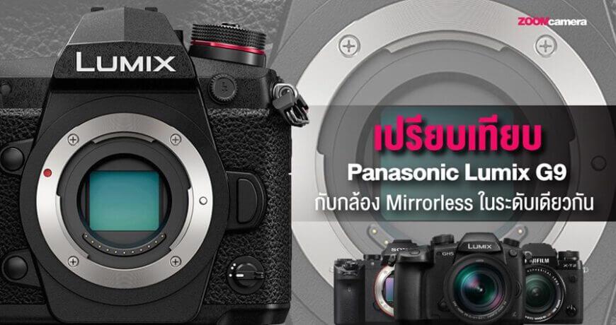 เปรียบเทียบ Panasonic Lumix G9