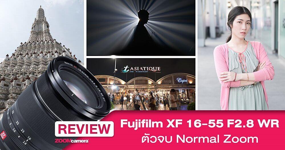 Review : Fujifilm XF 16-55 F2.8 WR เลนส์ตัวจบที่คู่ควร