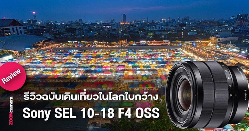Review : Sony SEL 10-18 F4 OSS E ฉบับเดินเที่ยวในโลกใบกว้าง