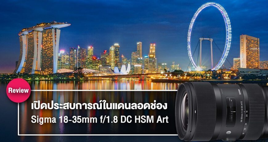 review test sigma 18 35 art lense in singapore zoomcamera content