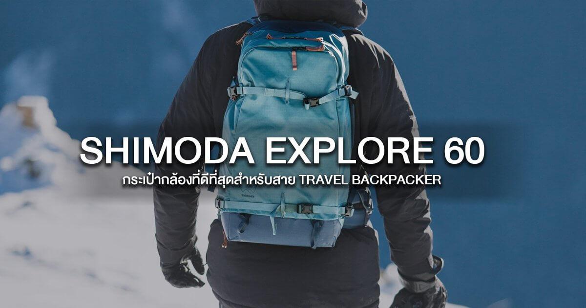 Shimoda Explore 60 นวัตกรรมกระเป๋ากล้องสำหรับคนรักการเดินทางและถ่ายภาพ