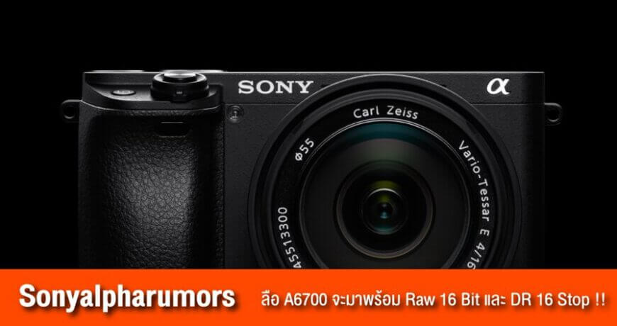 sony a6700 leak spec dr raw 16 zoomcamera content