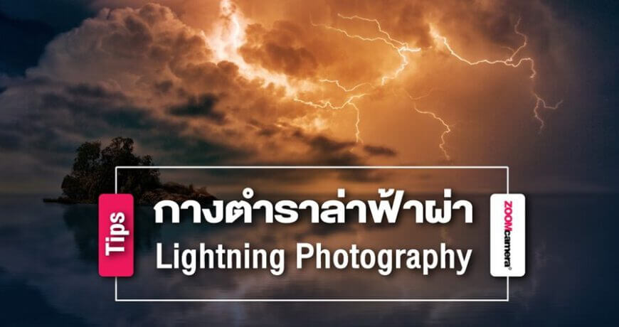 tip basic how to lightning photography zoomcamera content
