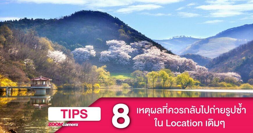 tips 8 reason for shooting again same location zoomcamera content