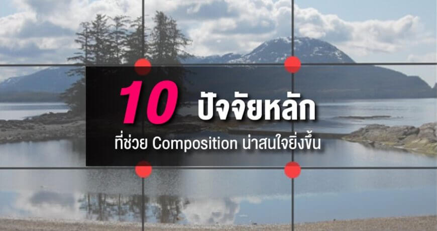 tutorial 10 thing improvement your composition picture zoomcamera content
