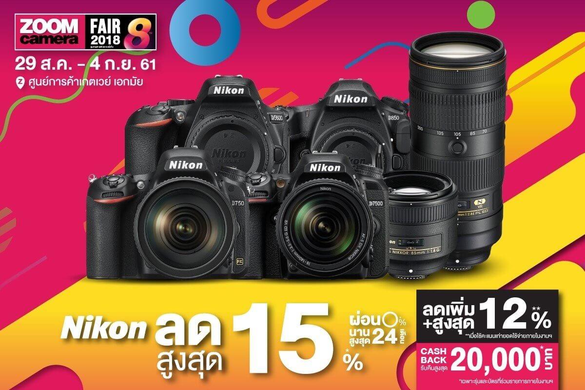 2018 zoomcamera fair 8 Nikon