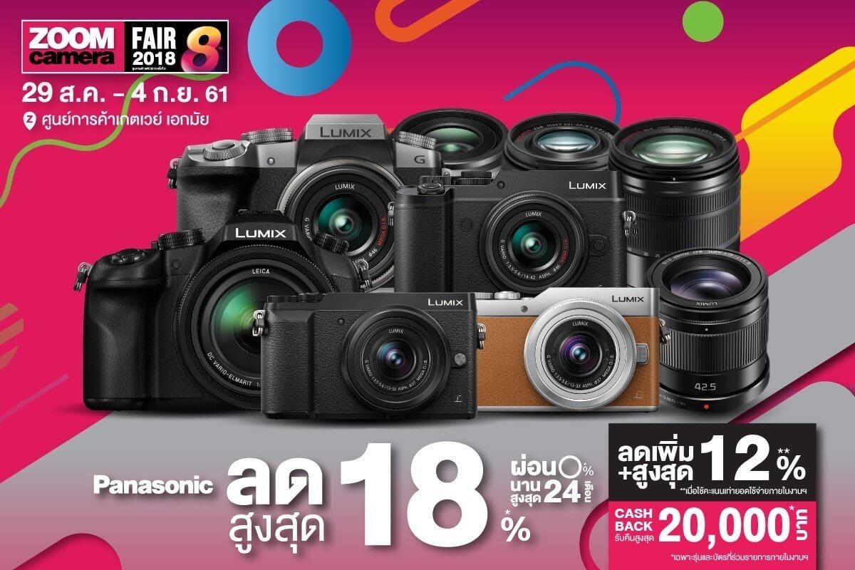 2018 zoomcamera fair 8 Panasonic