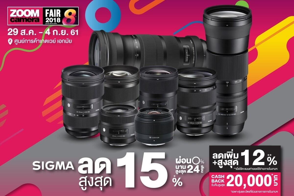 2018 zoomcamera fair 8 SIGMA