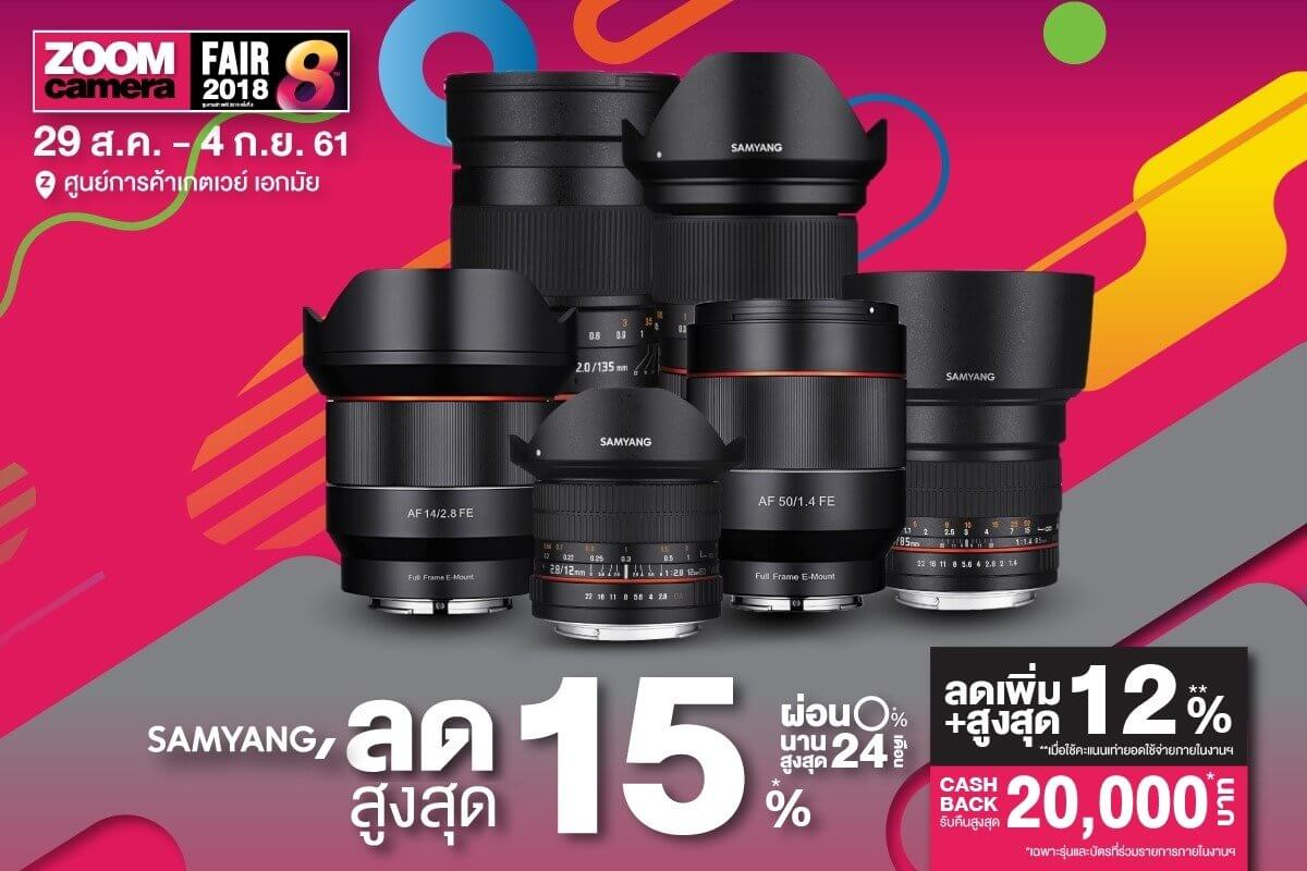 2018 zoomcamera fair 8 Samyang