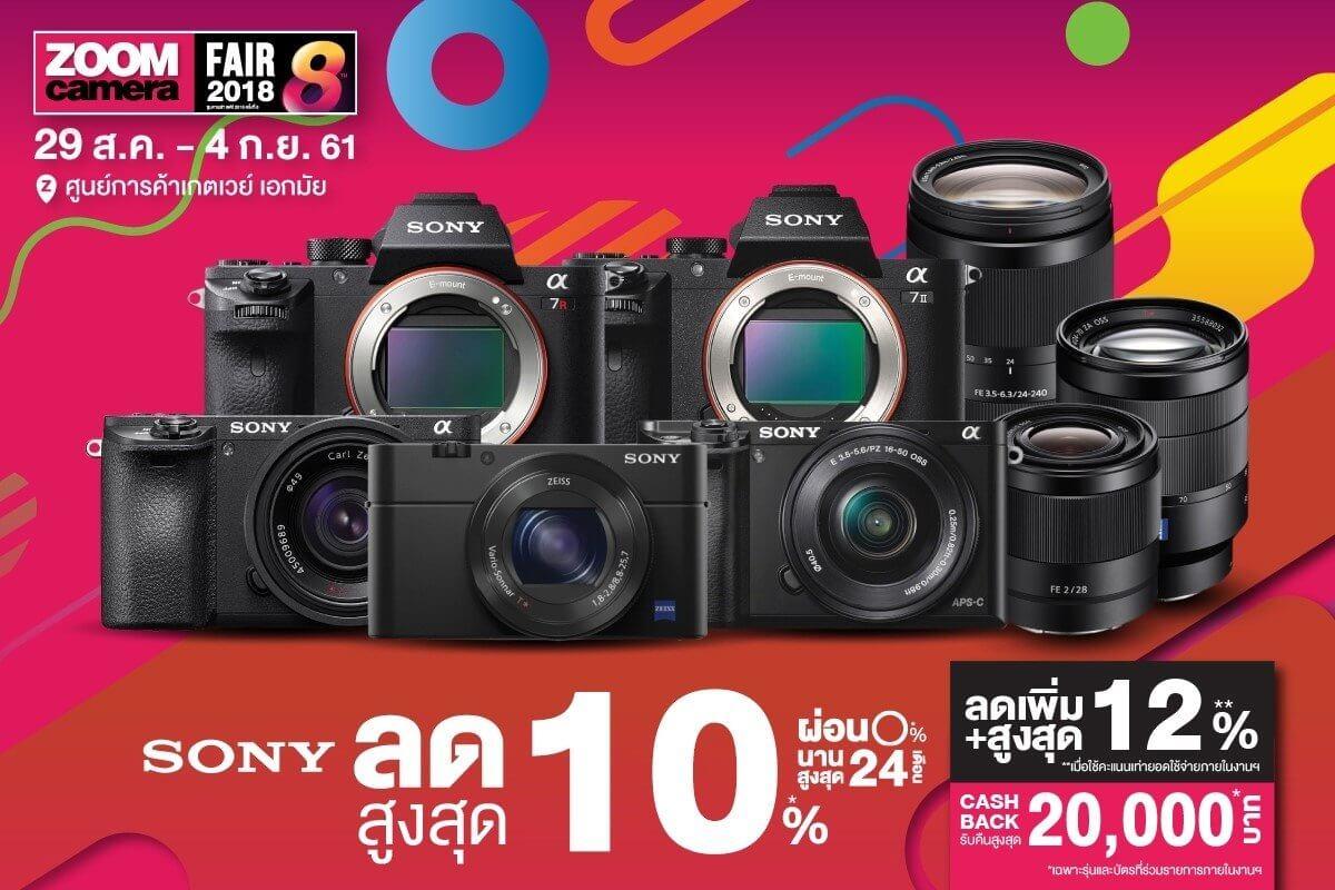2018 zoomcamera fair 8 Sony 1