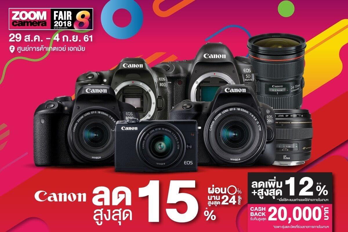2018 zoomcamera fair 8 canon