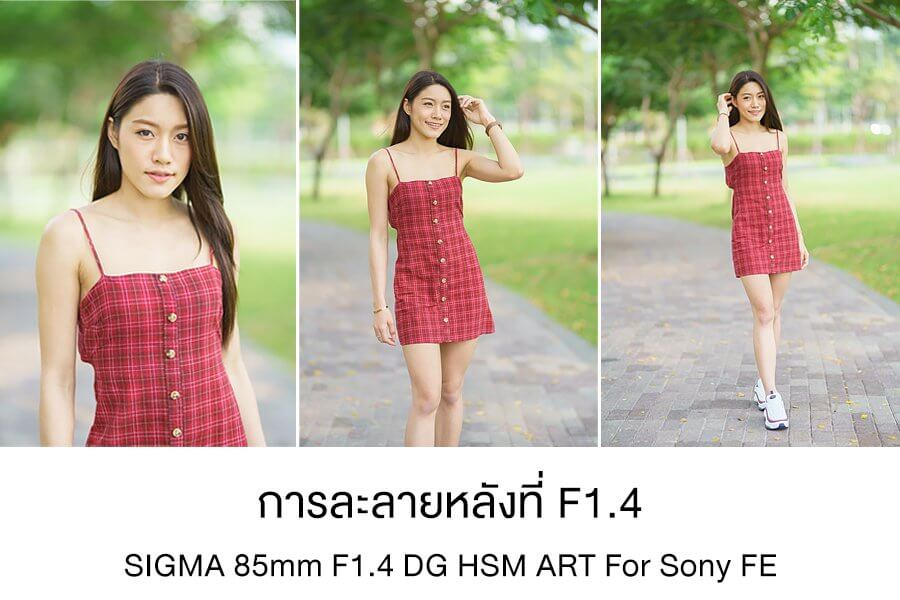 รีวิว SIGMA 85mm F1.4 Art For Sony FE