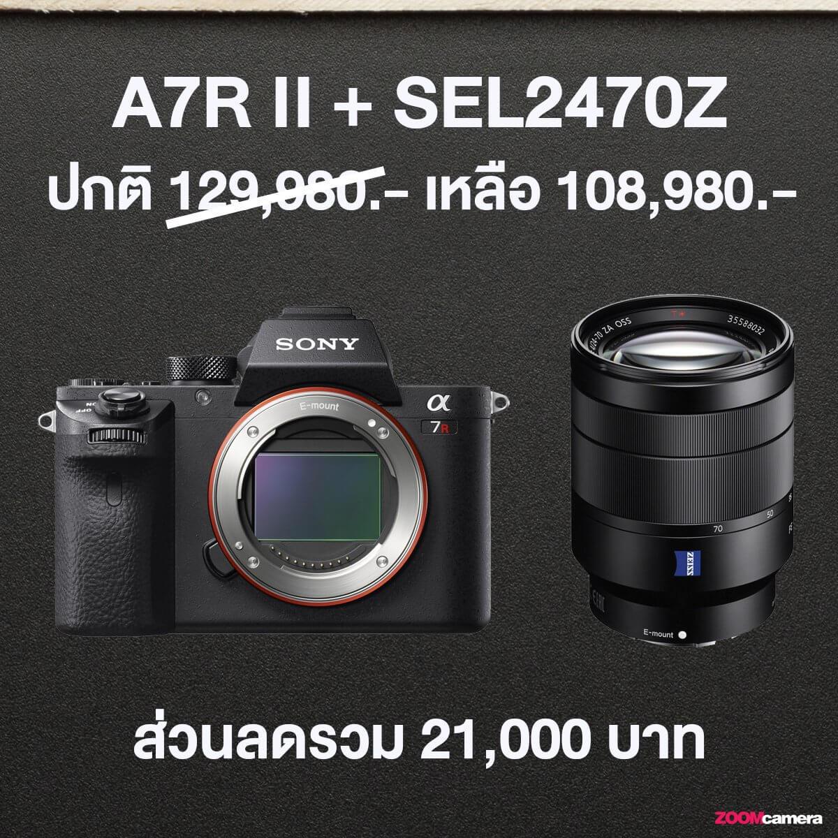 โปรโมชั่น Sony A7R II, A7S II + เลนส์ G,GM จับคู่ยังไงให้ได้ส่วนลดทั้งกล้องและเลนส์