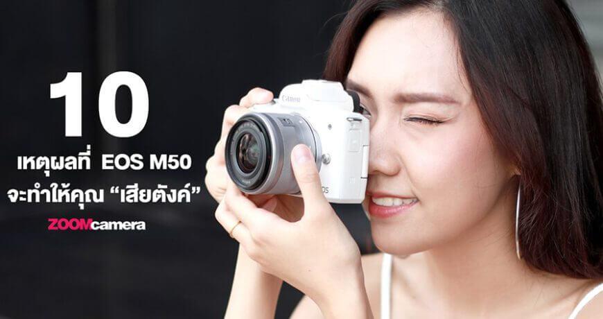 10 เหตุผลที่ควรซื้อกล้อง Canon EOS M50 head