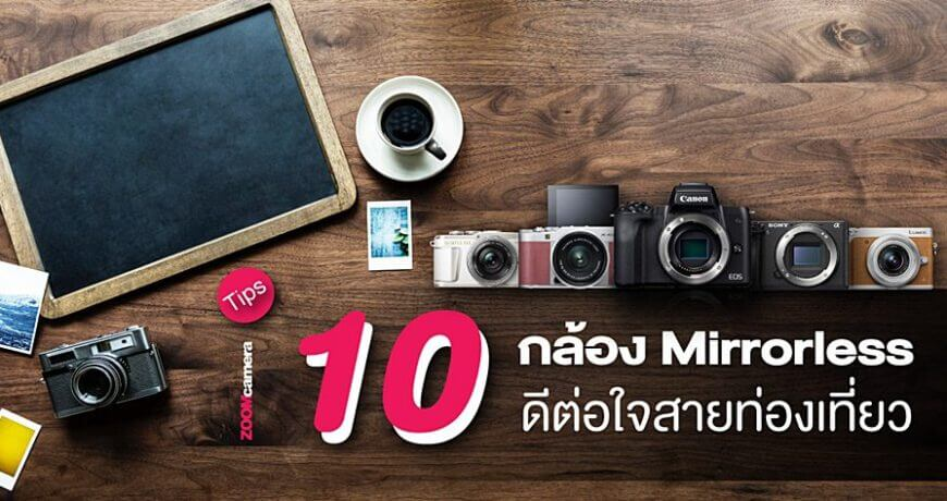 10 mirrorless camera for travel photography content