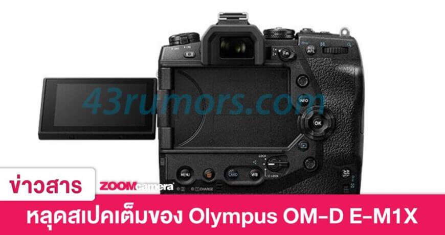 43rumors leak full spec olympus omd em1x zoomcamera content