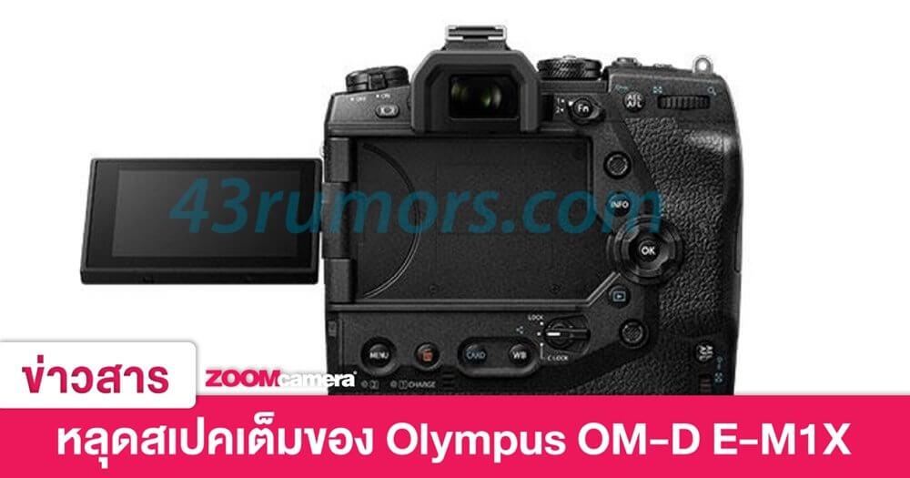 43rumors : หลุดสเปคเต็มของ Olympus OM-D E-M1X